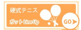 ガット張り|岐阜県土岐市|ガット張り工房Sin|硬式テニス