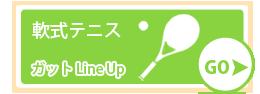 ガット張り|岐阜県土岐市|ガット張り工房Sin|軟式テニス