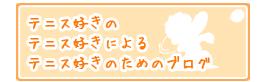 ガット張り|岐阜県土岐市|ガット張り工房Sin|ブログ