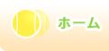 ガット張り|岐阜県土岐市|ガット張り工房Sin