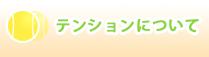 ガット張り|岐阜県土岐市|ガット張り工房Sin|テンションについて