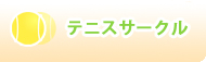 ガット張り|岐阜県土岐市|ガット張り工房Sin|テニスサークル