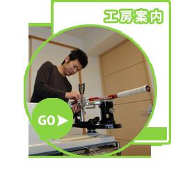 ガット張り|岐阜県土岐市|Tokiガット張り工房|工房案内